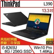 聯想 Lenovo ThinkPad L390 20NRS04B00 13.3吋商務筆電  i5-8265U/8G DDR4/256G SSD/Win10 Pro/三年保固