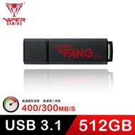 VIPER美商博帝 FANG 512GB  USB3.1 隨身碟