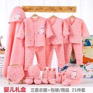 【免運】嬰兒禮盒秋冬純棉保暖套裝初生寶寶新生兒無骨衣服母嬰用品待產包彌月禮滿月禮