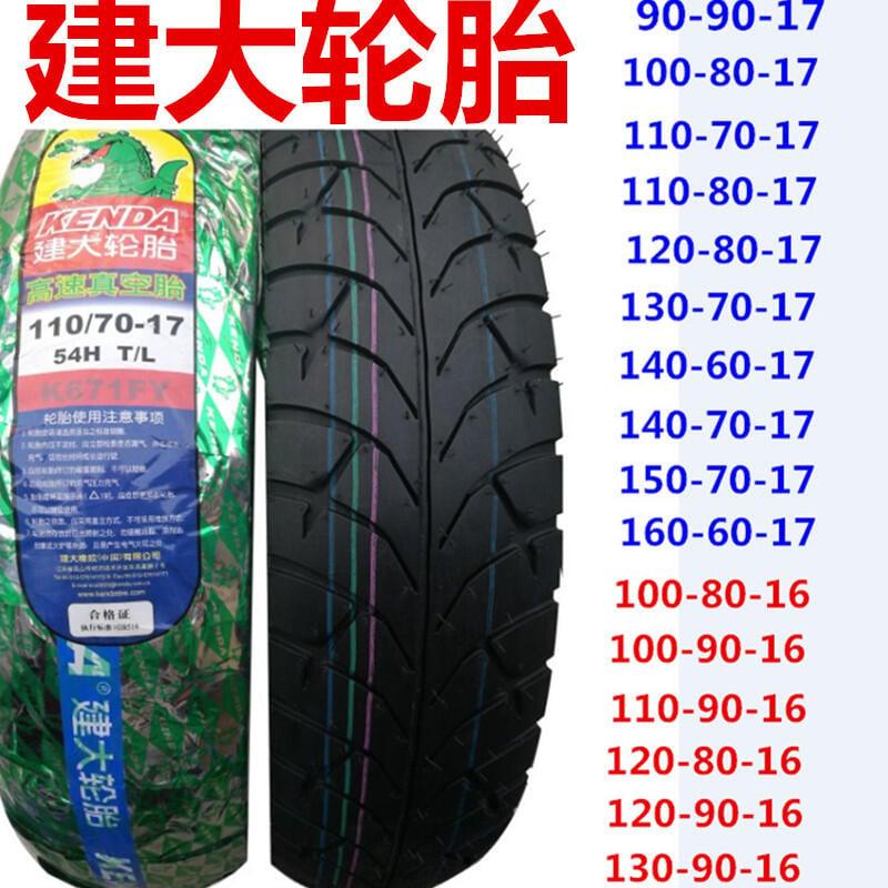 建大輪胎160/150/140/130/120/110/100/90-60-70-80-16-17真空胎