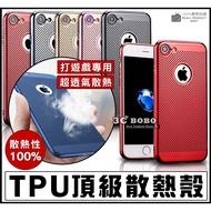 [免運費] APPLE 蘋果 iPhone X 頂級散熱殼 金屬保護套 保護殼 iX 5.8吋 空壓殼 邊框 金屬手機殼