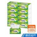 倍潔雅 柔軟舒適抽取式衛生紙(150抽x80包)/箱 現貨