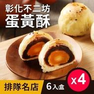 【彰化不二坊】蛋黃酥 6入/盒(4盒組)