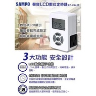 SAMPO 聲寶電子式定時器 EP-U142T