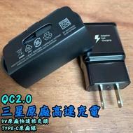【三星充電傳輸】三星快充線 TYPE-C傳輸線 充電線 充電器 閃充頭 S10 S10+ NOTE10 A70 A30