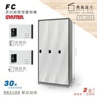 勇氣盒子客製品下單先詢 樹德多功能收納置物櫃 FC-303 FC-303K 分類櫃 密碼櫃 鑰匙櫃 物品暫放櫃