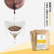 HOLIN【耶加雪菲 艾瑞嘉 朵爾希小農 水洗 G1】鑽石型濾掛咖啡 10包/盒〔接單新鮮製作 專業一品世界精品〕