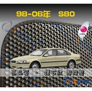 【鑽石紋】98-05年 Volvo S80 1代 腳踏墊 / 台灣製、工廠直營 / volvo s80腳踏墊 s80踏墊 s80海馬踏墊