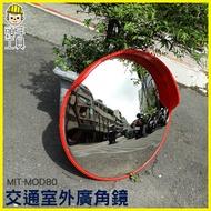 《頭手工具》車庫鏡 室外 道路廣角鏡 轉彎鏡 反光鏡 室外廣角鏡 交通凸面鏡