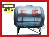 【東益氏】鑽石牌 不鏽鋼新型橫臥式水塔2000L,厚度達0.9mm,多種規格優惠新上市!