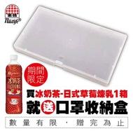 (85折)贈口罩收納盒《生活飲料》冰奶茶日式草莓煉乳590ml一瓶(24瓶一箱)