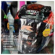 【極品安全帽專賣店】RSV RC-012 RC012 彩繪 骷髏