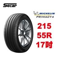 【促銷送安裝】米其林輪胎  PRIMACY 4 215/55R17 省油 耐磨 高性能輪胎