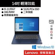 Lenovo 聯想 Ideapad Slim 3i 82H7009WTW i5/16G/14吋 效能筆電[聊聊再優惠]
