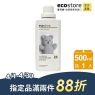 【ecostore】毛料精緻衣物洗衣精-尤加利葉(500ml)