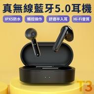 **台灣保固-附發票** QCY T3  藍芽5.0 藍芽耳機 無線耳機 耳機  Bluetooth 迷你藍芽耳機