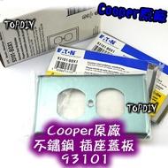 原廠【TopDIY】Cooper-93101 防磁蓋板 零件 美國 VR 全 醫療級插座 電料大廠 IG8300 不鏽鋼