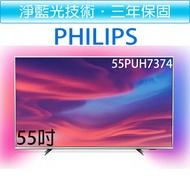 【贈飛利浦無線藍牙音響、原廠保固,附發票,贈基本安裝】飛利浦PHILIPS 55吋4K 聯網 android9.0 液晶顯示器+視訊盒55PUH7374