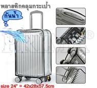 พลาสติกใสคลุมกระเป๋าเดินทาง24- 25 นิ้ว ช่วยป้องกันเปื้อน กันริ้วรอย กันน้ำ กันฝุน