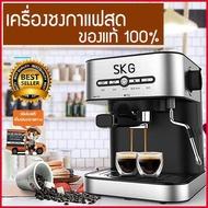 เครื่องชงกาแฟสด เครื่องชงกาแฟ เครื่องทำกาแฟ เครื่องทำกาแฟสด SKG อุปกรณ์ชงกาแฟ เครื่องชงกาแฟราคา เครื่องชงกาแฟอัตโนมัติ เครื่องชงกาแฟสดราคาถูก อุปกรณ์ชงกาแฟ การชงกาแฟสด เครื่องชงกาแฟราคาถูก เครื่องชงกาแฟสดขนาดเล็ก เครื่องชงกาแฟสดยี่ห้อไหนดี รุ่น HFU-011