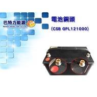 (巴特力) 車用配件 電池銅頭(CSB GPL121000)