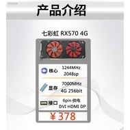 lanyue✓℗正品顯卡 藍寶石 華碩RX570 4G 獨立顯卡 游戲 8g 480 A卡578 470