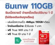 ซิมเทพ 110 GB ซิมเทพทรู ความเร็ว 4 Mbps ใช้งานได้ 110 GB ต่อเดือน นาน 1 ปี ไม่ต้องเติมเงิน (หมดอายุ 31/07/63)
