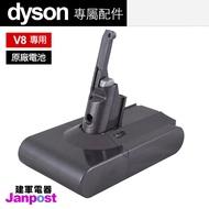 Dyson V8 SV10 高品質 原廠 電池 V8全系列都可使用 可分期/建軍電器