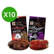 【金門良金牧場】高粱牛肉乾/牛肉角/豬肉乾*10袋組(100g/袋)