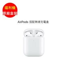 【原廠盒裝】福利品_Apple原廠AirPods配無線充電盒_MRXJ2TA/A(專)_九成新A