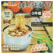 【九元生活百貨】M-6852 韓式快餐杯/1300ml #304不鏽鋼 露營碗 野餐碗 泡麵碗 便當碗