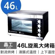 【晶工牌】46公升旋風大烤箱 JK-8450