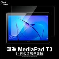 玻璃貼 華為 MediaPad T3 10 *9.6吋 螢幕 保護貼 鋼化 保貼 平板 螢幕保護 鋼化玻璃