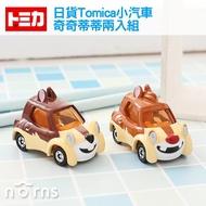 日貨Tomica小汽車 奇奇蒂蒂兩入組 - Norns 東京迪士尼樂園限定版 日本多美模型車 玩具車Chip 'n' Dale