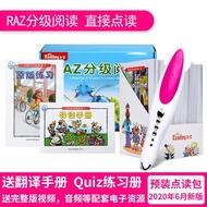 RAZ分級閱讀繪本點讀版aa-z全套送練習冊麥芽小達人點讀筆官網32G