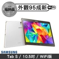 【SAMSUNG 三星】福利品Tab S 10.5吋 WIFI版 平板電腦(贈32G記憶卡+皮套+鋼化膜)