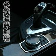 BMW 鋁合金 多媒體裝飾框 X1 X3 X5 X6 F20 F34 F30 F31 F10 F11 沂軒精品A0403