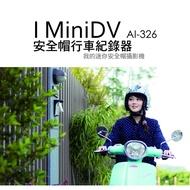 隱藏式安全帽記錄器|IMiniDV|多款安全帽款式可選|AI智慧開關機|6小時續航|真人語音|內建式|贈水封體、長鏡片