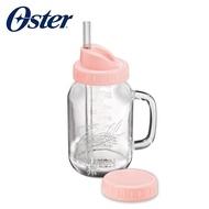 美國OSTER Ball Mason Jar隨鮮瓶果汁機替杯(玫瑰金)BLSTMV-TBA2