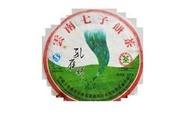 2007年 中茶 綠孔雀餅 357公克 有仿偽序號 1標1桶7片2500含運