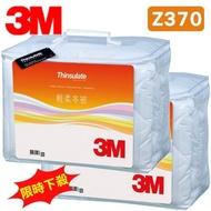 量販二件組~3M 新絲舒眠 輕柔冬被 Z370  標準雙人 可水洗 棉被 保暖 透氣 (涼被/四季被/被子)