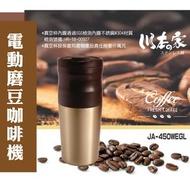 川本家 可攜式電動磨豆咖啡機保溫杯 JA-450WEGL