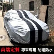 防曬防水汽車車罩福斯Touran Passat SedanVariant WISH隔熱車罩車衣