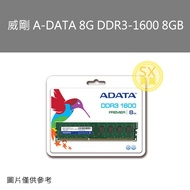 ~賞勳~威剛 A-DATA 8G DDR3-1600 8GB