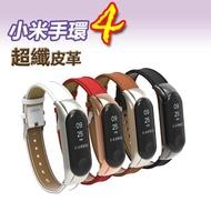 小米手環4經典超纖皮革錶帶腕帶