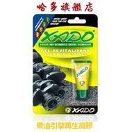 公司貨哈多XADO 柴油引擎再生劑 堅達 三噸半 FUSO  CADDY 國瑞 中型巴士 20人座 復康巴士 省油
