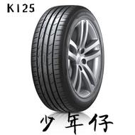 ✿少年仔❀Hankook韓泰(含運)K125 全新17吋公司貨現貨一年內輪胎 汽車輪胎 休旅車胎 轎車胎