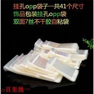 OPP掛孔 飾品包裝袋 耳環耳釘卡袋子 帶孔首飾袋透明塑料袋。63934