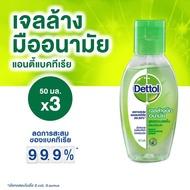 หน้ากากอนามัย Dettol เจลล้างมืออนามัยแอลกอฮอล์ 70% สูตรหอมสดชื่นผสมอโลเวล่า 50 มล. x 3 ชิ้น