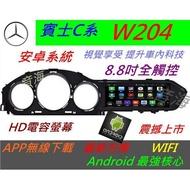 安卓版 賓士 W204 音響 C200 C180 c250 導航 Android 觸控螢幕 安卓主機 汽車音響 USB